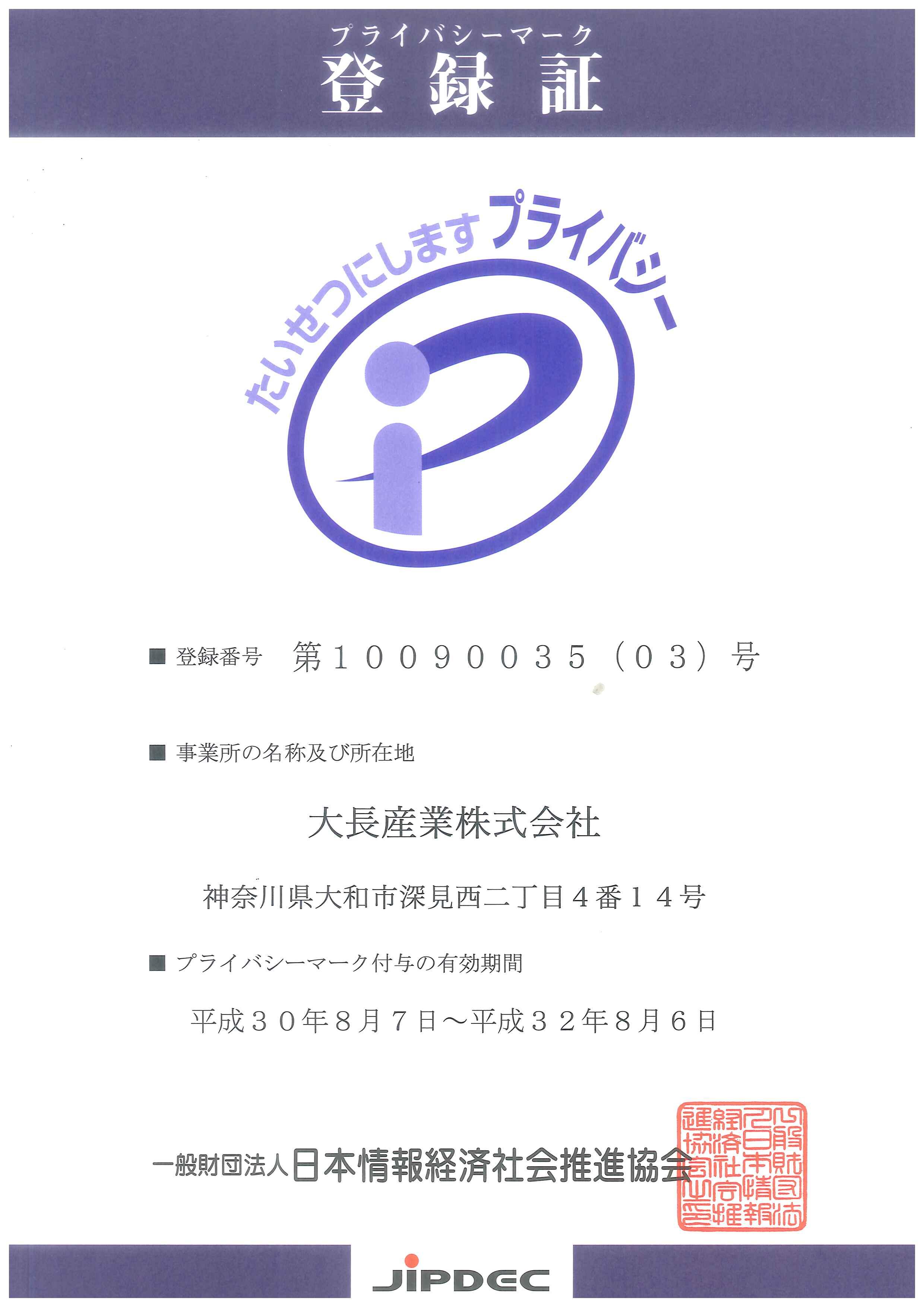 2016更新登録証